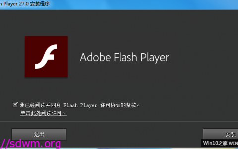 Adobe Flash Player v27.0.130 正式版本