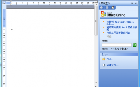 Office_2003_SP3 3合1精简版+兼容包版