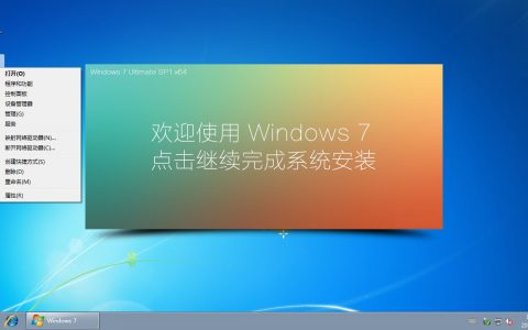 Windows 7 Ultimate with Service Pack 1 (x64)
