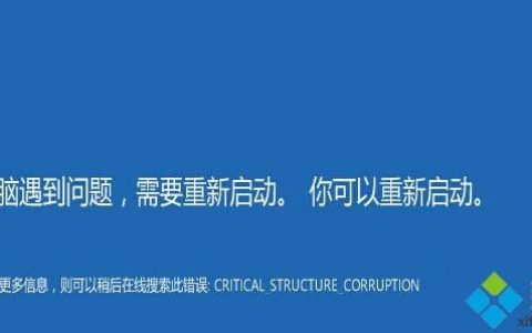 Win10遇到蓝屏错误CRITICAL_STRUCTURE_CORRUPTION如何解决