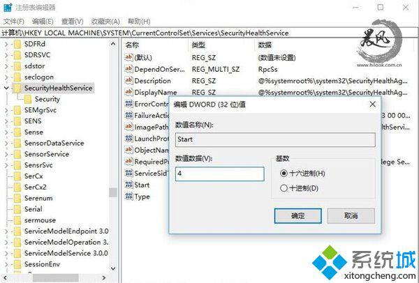 关闭Windows Defender安全中心